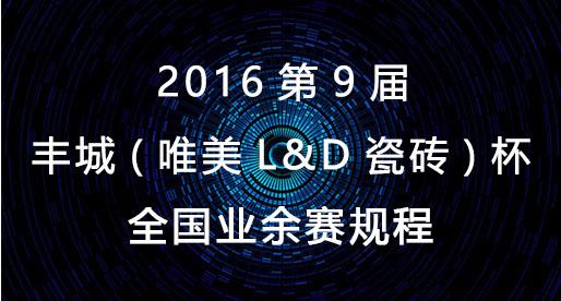 2016第9届丰城(唯美L&D瓷砖)杯全国业余赛规程