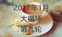 2017年道场1月迎新杯第9轮对局表