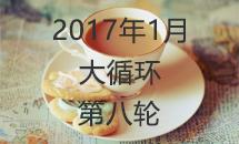 2017年道场1月迎新杯第8轮对局表