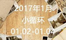 2017年道场1月循环【01.02–01.04】