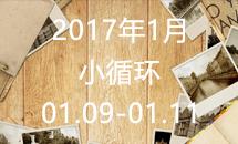 2017年道场1月循环3【01.09–01.11】
