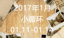 2017年道场1月循环4【01.11–01.14】