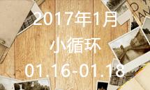 2017年道场1月循环5【01.16–01.18】