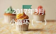 2017年道场3月循环1【2.27~29】