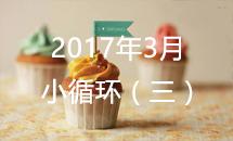 2017年3月道场循环3【3.6~3.8】