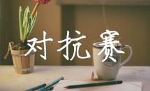 2017年周末与聂葛道对抗【6.17】