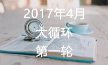 2017年道场4月大循环第1轮对局表