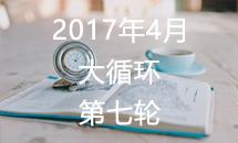 2017年道场4月大循环第7轮对局表