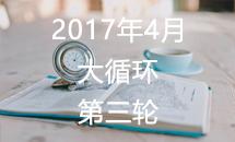 2017年道场4月大循环第3轮对局表