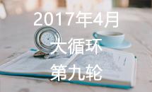 2017年道场4月大循环第9轮对局表