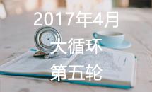 2017年道场4月大循环第5轮对局表