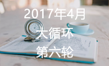 2017年道场4月大循环第6轮对局表