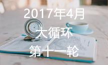 2017年道场4月夏令营第11轮对局表