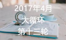 2017年道场4月大循环第13轮对局表