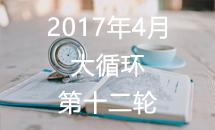 2017年道场4月大循环第12轮对局表