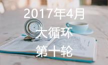 2017年道场4月大循环第10轮对局表