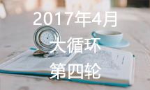 2017年道场4月大循环第4轮对局表