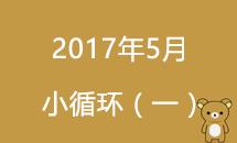 2017年5月道场循环(1)【8~10】