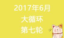 2017年道场6月大循环第7轮对局表
