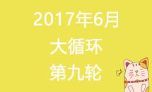 2017年道场6月大循环第9轮对局表