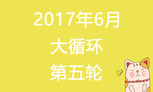 2017年道场6月大循环第5轮对局表