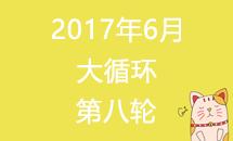 2017年道场6月大循环第8轮对局表