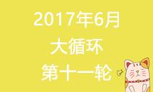 2017年道场6月大循环第11轮对局表