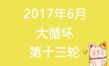 2017年道场6月大循环第13轮对局表