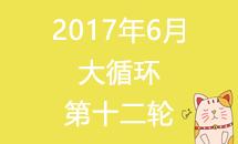 2017年道场6月大循环第12轮对局表