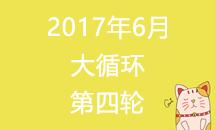 2017年道场6月大循环第4轮对局表