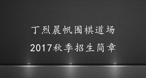 丁烈晨帆围棋道场2017秋季招生简章