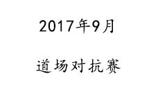 2017年9月道场对抗赛