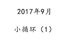 2017年9月循环(1)