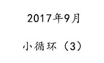 2017年9月循环(3)