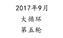 2017年9月大循环第五轮对阵表