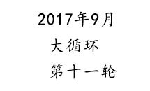 2017年9月大循环第十一轮对阵表