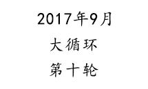 2017年9月大循环第十轮对阵表
