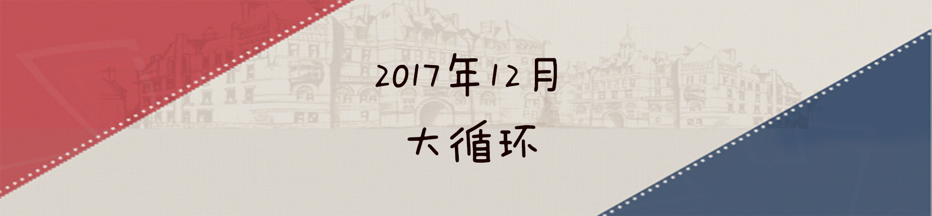 2017年12月大循环