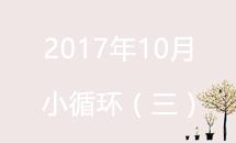 2017年10月小循环(3)