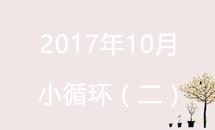 2017年10月小循环(2)
