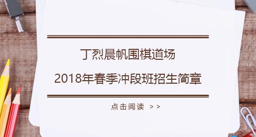 丁烈晨帆围棋道场2018春季—冲段班招生简章
