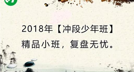 2018年秋季丁烈晨帆围棋道场【冲段少年班】招生简章