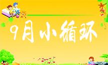 9月小循环【26-28】成绩