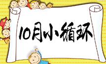 10月小循环第一轮【8-10】成绩