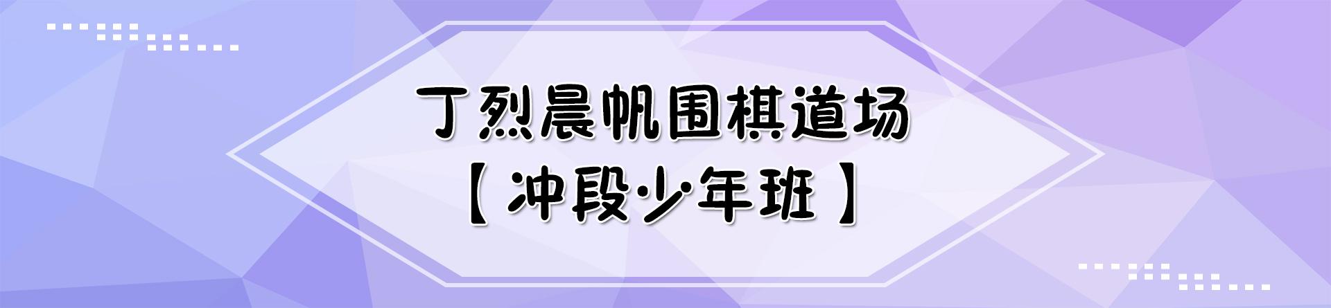 丁烈晨帆围棋培训