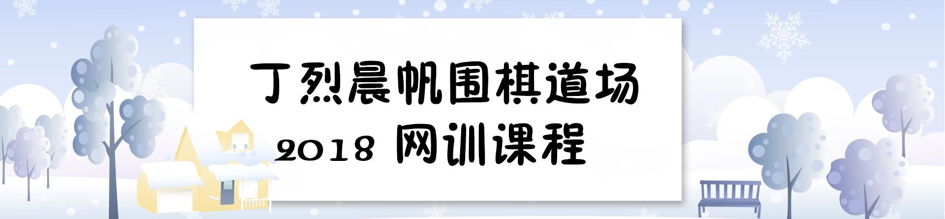 丁烈晨帆围棋道场2018网训课程