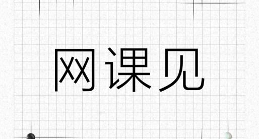 丁道名师【围棋网课】,私人定制,精准提高