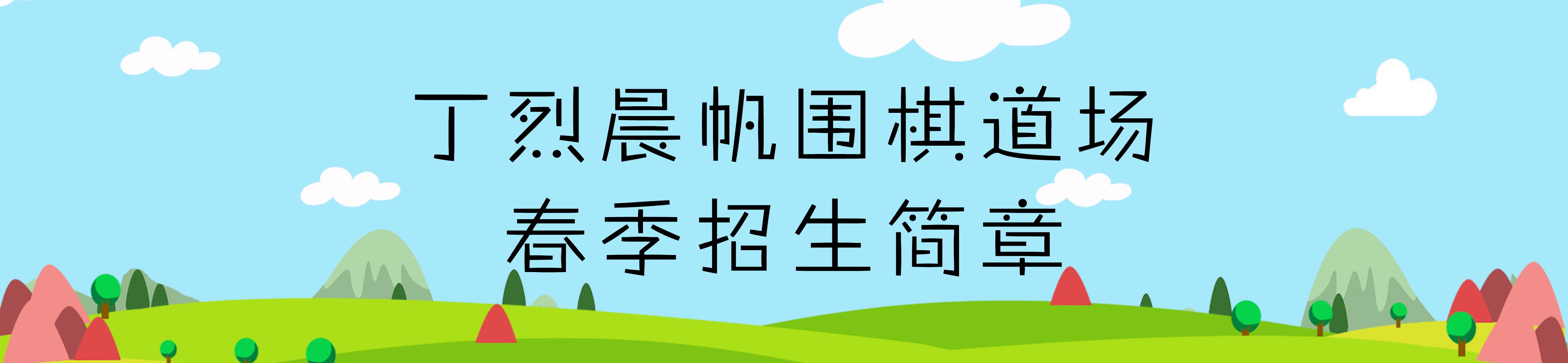 丁烈晨帆围棋道场-周末训练营