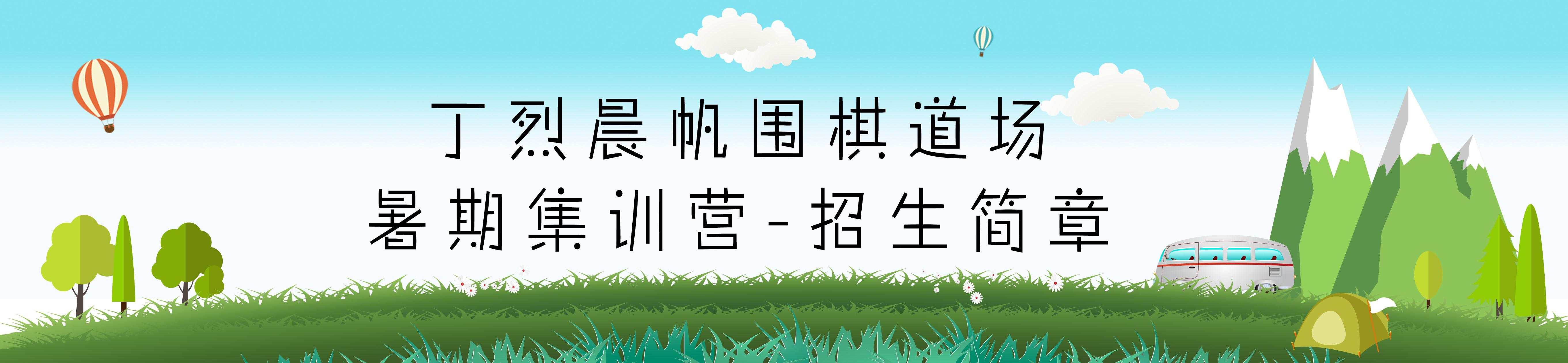 丁道2019-暑期集训营-招生简章
