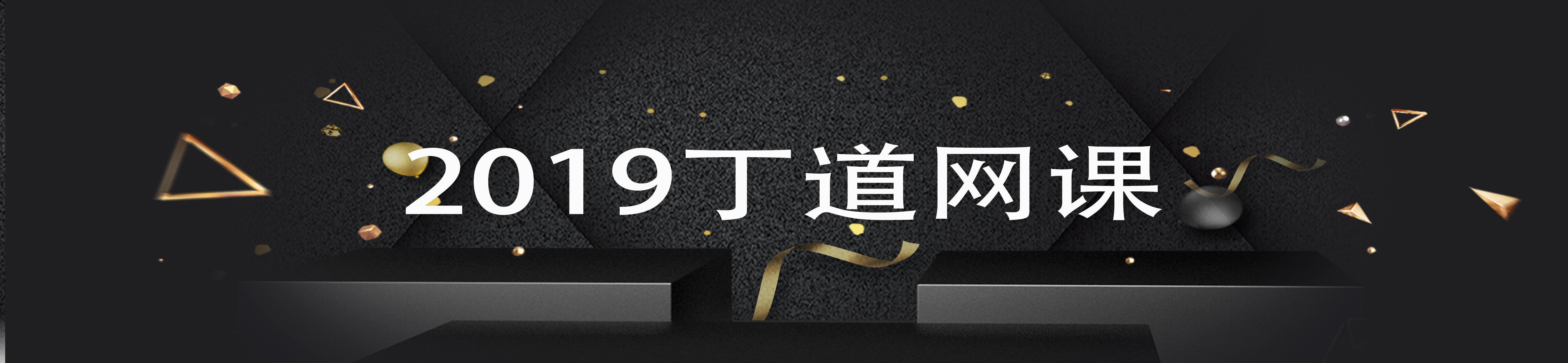 2019丁道网课